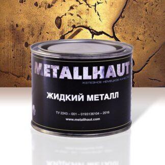 Metallhaut Латунь