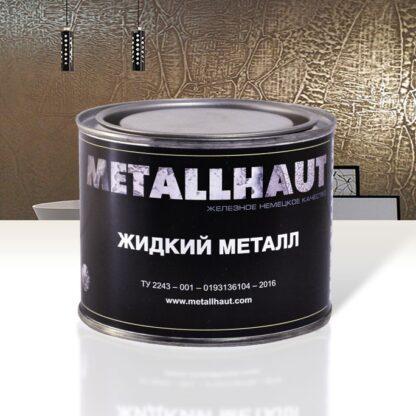 Бронза Metallhaut жидкий металл