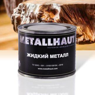 Metallhaut жидкий металл медь