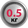 0,5 кг (200мл)