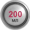 200 мл