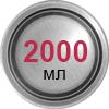 2000 мл