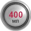 400 мл
