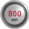 800 мл